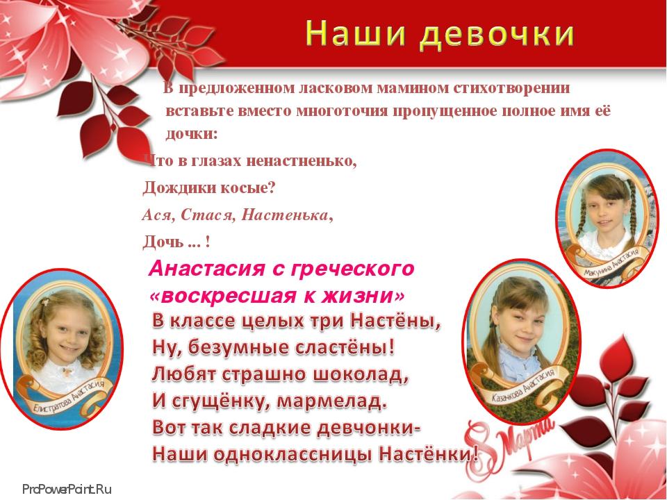 Презентации для поздравления девочек