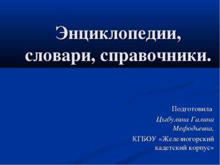 Энциклопедии, словари, справочники. Подготовила Цыбулина Галина Мефодьевна, К