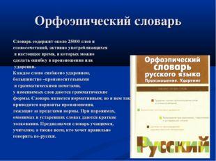 Орфоэпический словарь Словарь содержит около 25000 слов и словосочетаний, акт