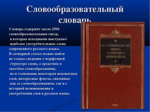 Словообразовательный словарь Словарь содержит около 2500 словообразовательных