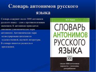 Словарь антонимов русского языка Словарь содержит около 3000 антонимов русско