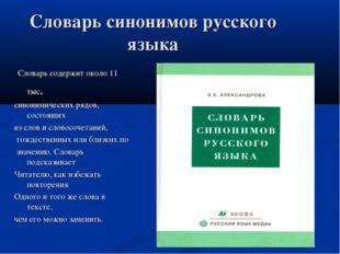 Словарь синонимов русского языка Словарь содержит около 11 тыс. синонимически
