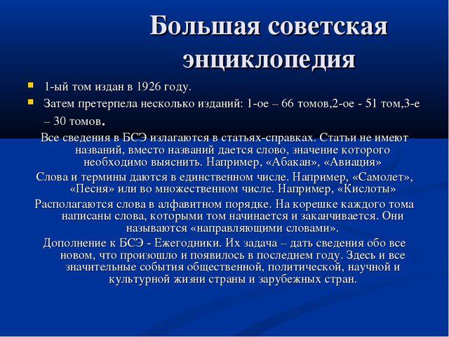 Большая советская энциклопедия 1-ый том издан в 1926 году. Затем претерпела н...
