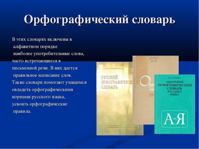 Орфографический словарь В этих словарях включены в алфавитном порядке наиболе...