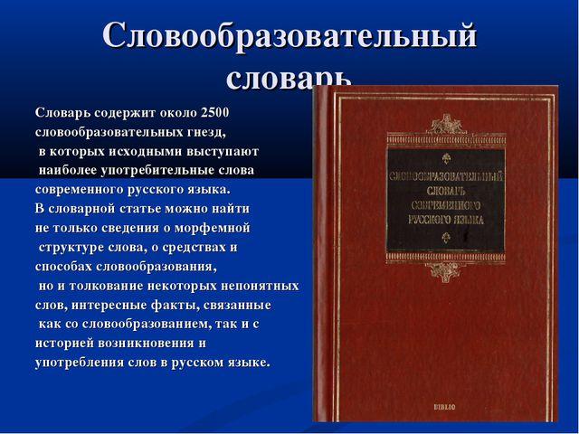 Словообразовательный словарь Словарь содержит около 2500 словообразовательных...