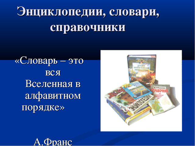 Энциклопедии, словари, справочники «Словарь – это вся Вселенная в алфавитном...