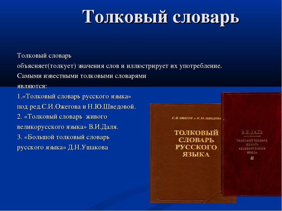 Толковый словарь Толковый словарь объясняет(толкует) значения слов и иллюстри...