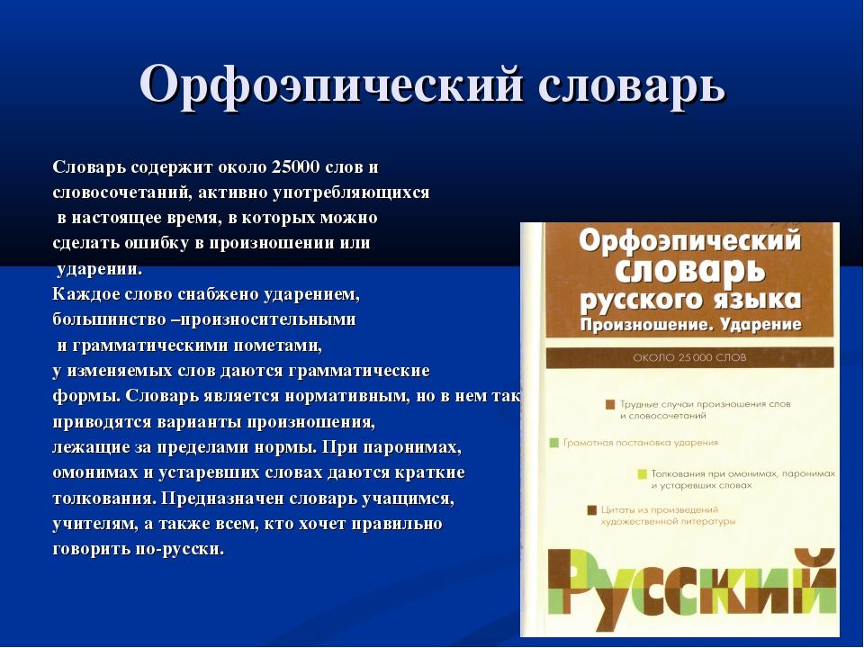 Орфоэпический словарь Словарь содержит около 25000 слов и словосочетаний, акт...