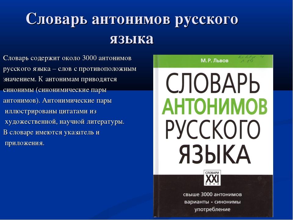 Словарь антонимов русского языка Словарь содержит около 3000 антонимов русско...