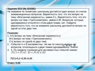 Задание B10 (№ 320385) На экзамене по геометрии школьнику достаётся один вопр