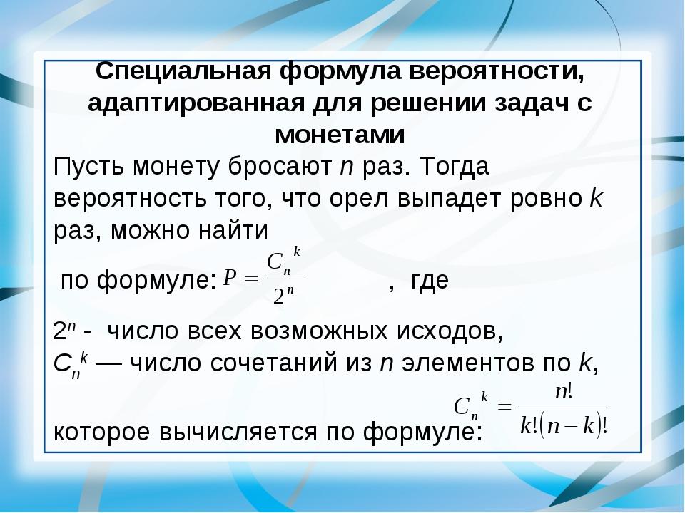 Специальная формула вероятности, адаптированная для решении задач с монетами...