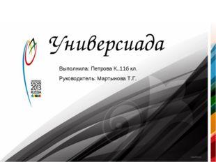 Универсиада Выполнила: Петрова К.,11б кл. Руководитель: Мартынова Т.Г.