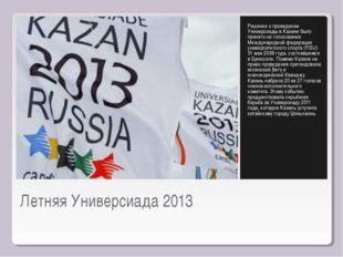 Летняя Универсиада 2013 Решение о проведении Универсиады в Казани было принят