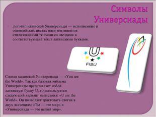 Логотип казанской Универсиады — исполненные в олимпийских цветах пяти контине