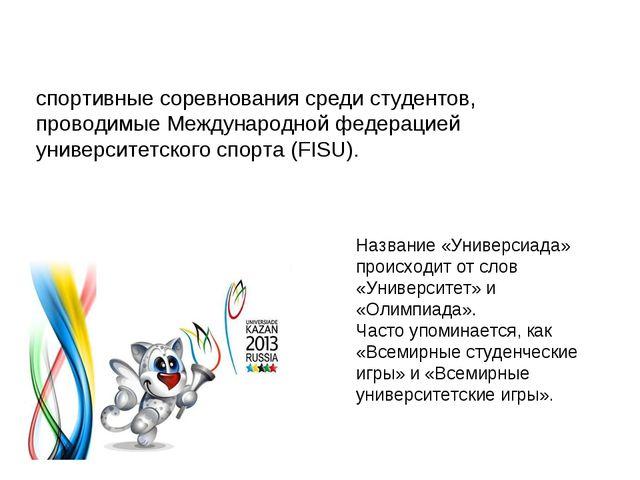 Универсиа́да (Universiade) — международные спортивные соревнования среди студ...