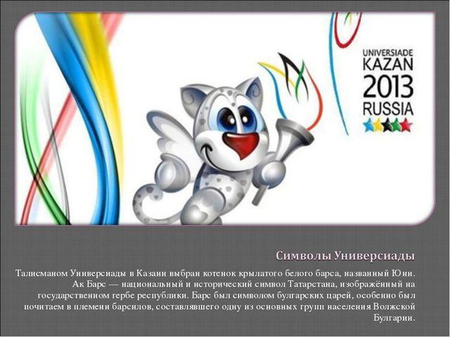 Талисманом Универсиады в Казани выбран котенок крылатого белого барса, назван...