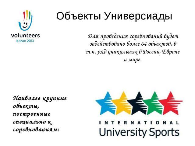 Объекты Универсиады Для проведения соревнований будет задействовано более 64...