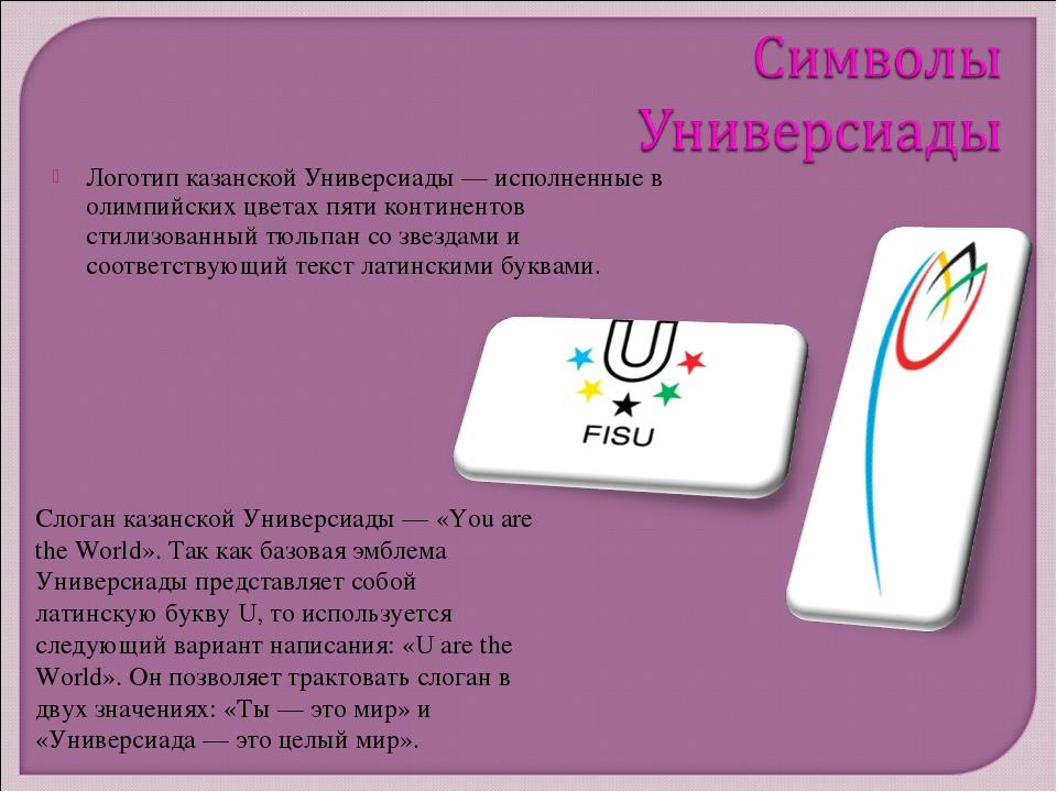 Логотип казанской Универсиады — исполненные в олимпийских цветах пяти контине...