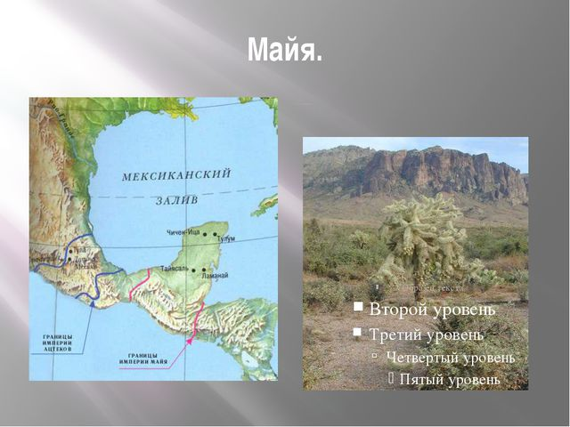 Майя. Полуостров Юкатан.