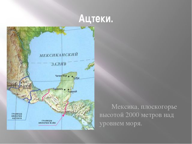 Ацтеки. Мексика, плоскогорье высотой 2000 метров над уровнем моря.