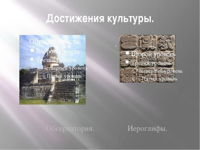 Достижения культуры. Обсерватория. Иероглифы.