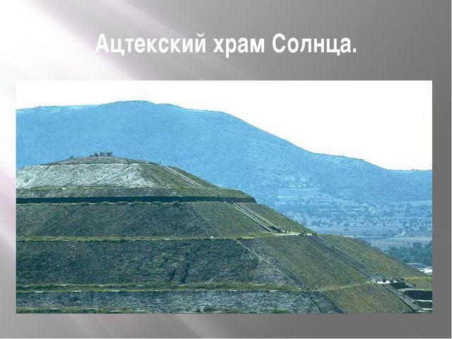 Ацтекский храм Солнца.