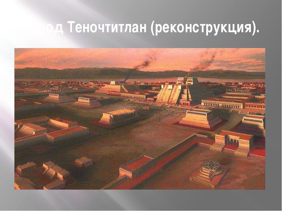 Город Теночтитлан (реконструкция).