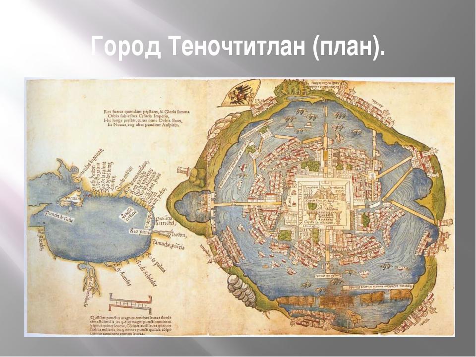 Город Теночтитлан (план).