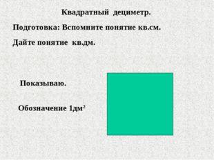 Квадратный дециметр. Подготовка: Вспомните понятие кв.см. Дайте понятие кв.дм