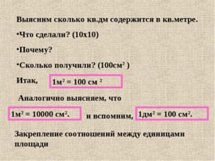 Выясним сколько кв.дм содержится в кв.метре. Что сделали? (10х10) Почему? Ско