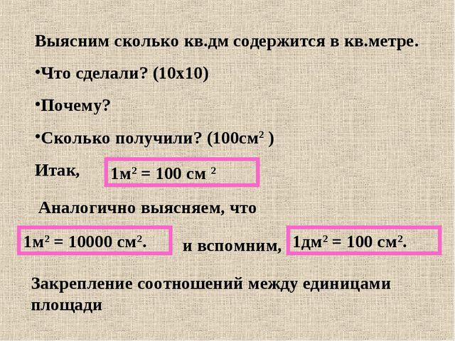 Выясним сколько кв.дм содержится в кв.метре. Что сделали? (10х10) Почему? Ско...