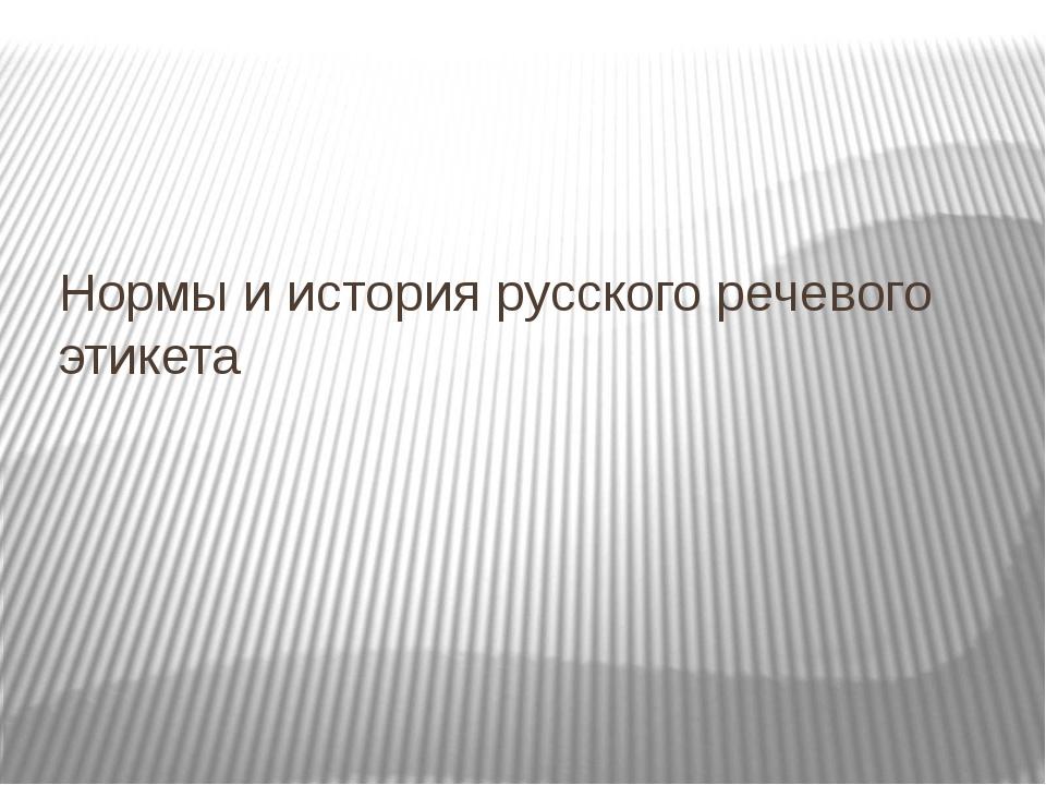 Нормы и история русского речевого этикета
