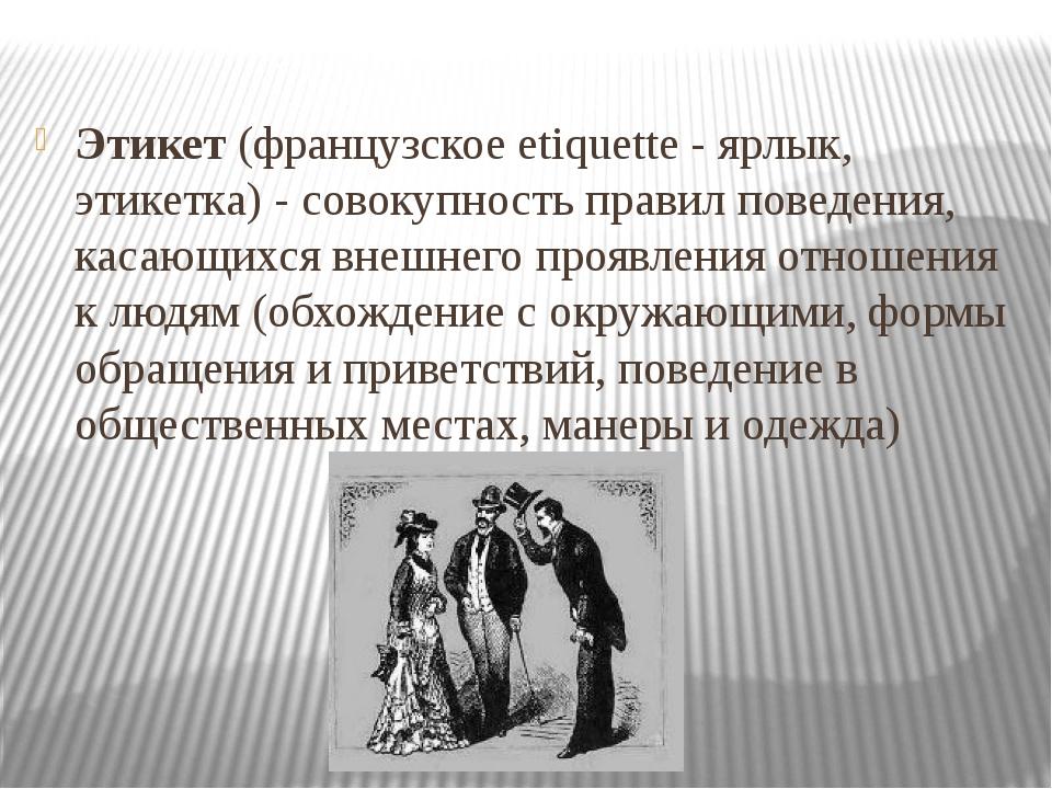 Этикет (французское etiquette - ярлык, этикетка) - совокупность правил поведе...