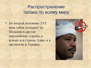 В начале XVII столетия табак начал появляется в России, где его высевали на п