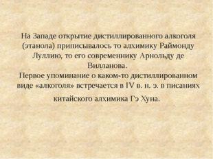 Появление в России: Спирт из ржаного сырья в России изобрели в 1448—1474 года