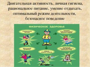 Система мышления, отношение к окружающему миру, знаниям, людям