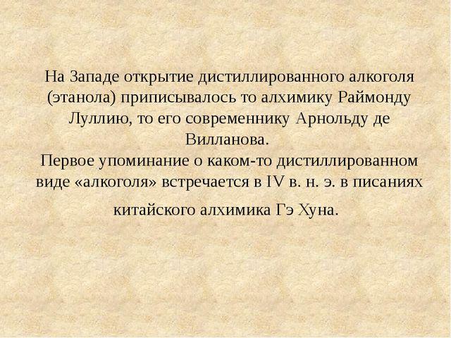 Появление в России: Спирт из ржаного сырья в России изобрели в 1448—1474 года...