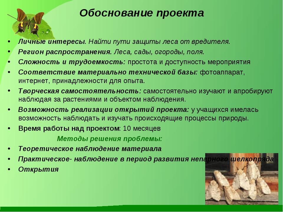 Обоснование проекта Личные интересы. Найти пути защиты леса от вредителя. Рег...