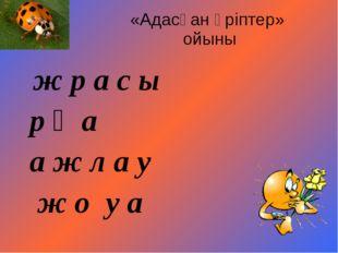 «Адасқан әріптер» ойыны ж р а с ы р қ а а ж л а у ж о у а
