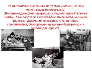 Ленинградские школьники не только учились, но чем могли, помогали взрослым. Ш