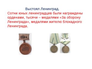 Выстоял Ленинград. Сотни юных ленинградцев были награждены орденами, тысячи