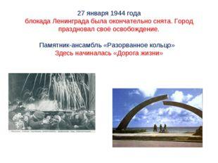 27 января 1944 года блокада Ленинграда была окончательно снята. Город праздн