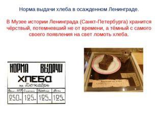 Норма выдачи хлеба в осажденном Ленинграде. В Музее истории Ленинграда (Санкт