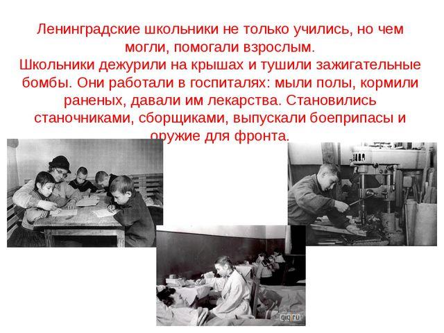 Ленинградские школьники не только учились, но чем могли, помогали взрослым. Ш...