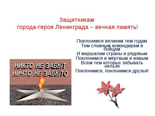 Защитникам города-героя Ленинграда – вечная память! Поклонимся великим тем го...