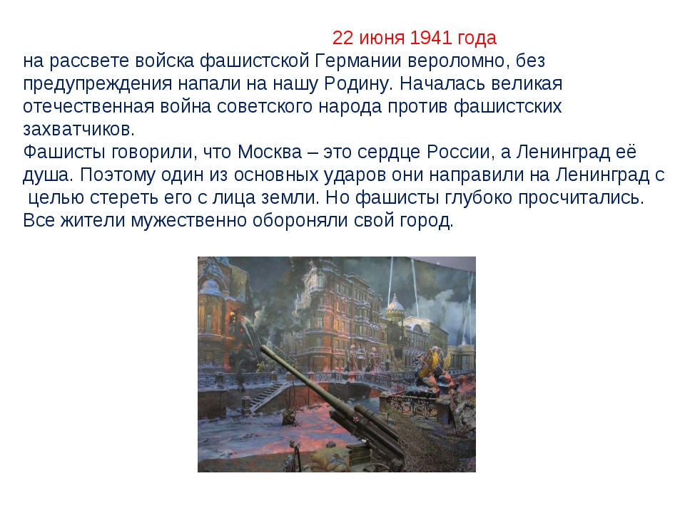 22 июня 1941 года на рассвете войска фашистской Германии вероломно, без пред...