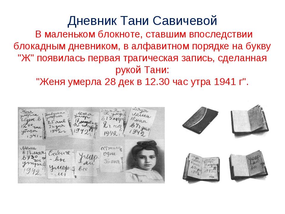 Дневник Тани Савичевой В маленьком блокноте, ставшим впоследствии блокадным д...