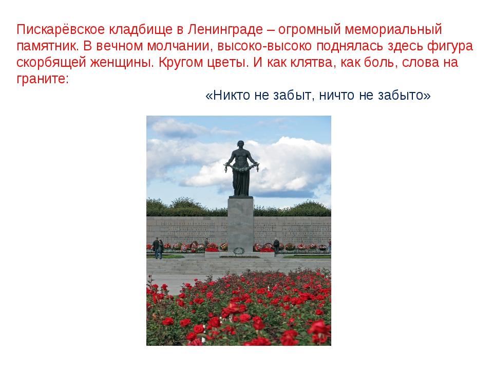 Пискарёвское кладбище в Ленинграде – огромный мемориальный памятник. В вечном...
