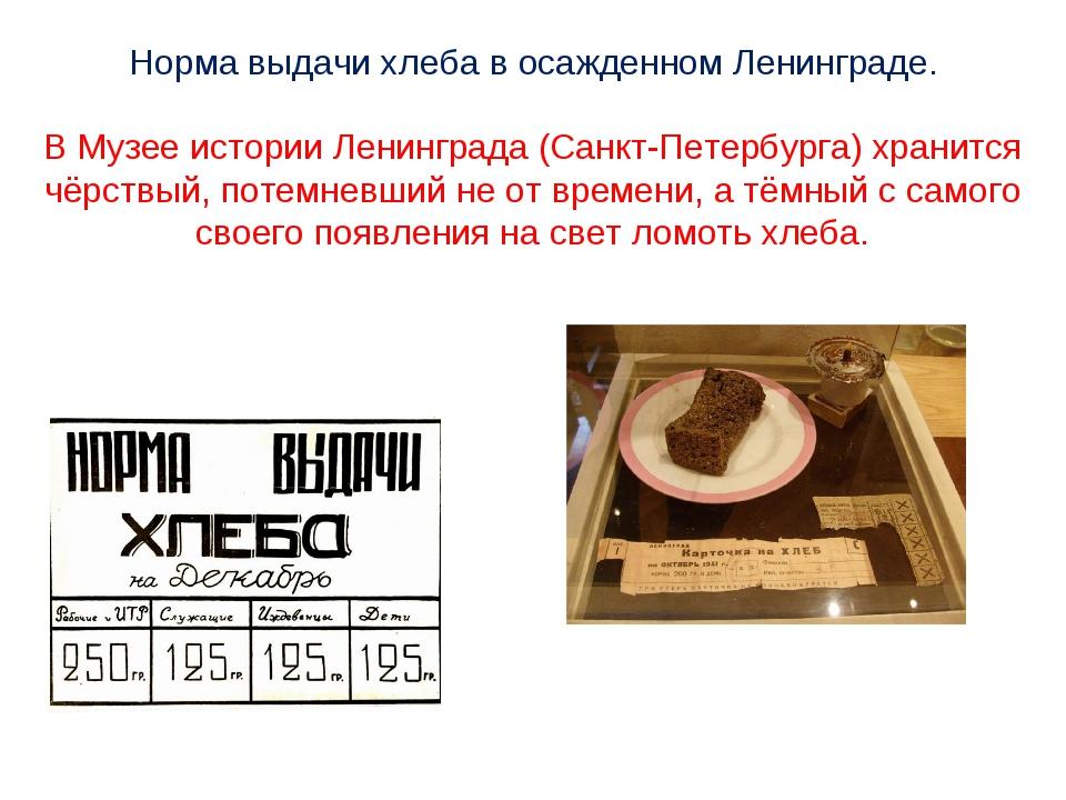 Норма выдачи хлеба в осажденном Ленинграде. В Музее истории Ленинграда (Санкт...