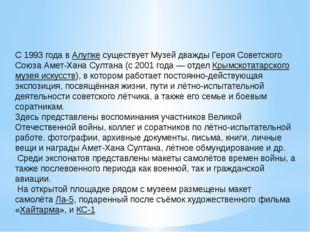С 1993 года вАлупке существует Музей дважды Героя Советского Союза Амет-Хана